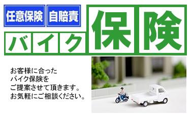 バイク保険ご提案させて頂きます
